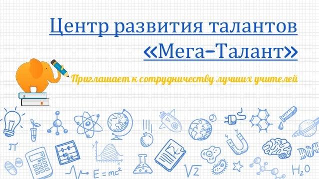 Центр развития талантов «Мега-Талант» Приглашает к сотрудничеству лучших учителей