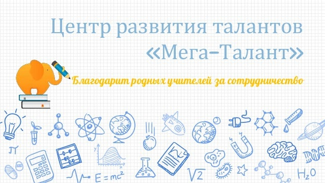 Центр развития талантов «Мега-Талант» Благодарит родных учителей за сотрудничество