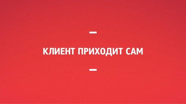 КЛИЕНТ ПРИХОДИТ САМ