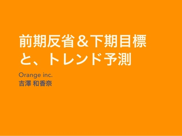 前期反省&下期目標 と、トレンド予測 Orange inc. 吉澤 和香奈