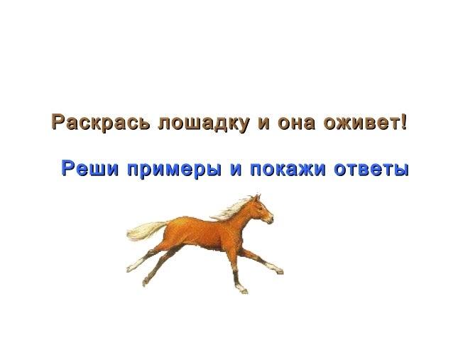 Раскрась лошадку и она оживет!Раскрась лошадку и она оживет! Реши примеры и покажи ответыРеши примеры и покажи ответы