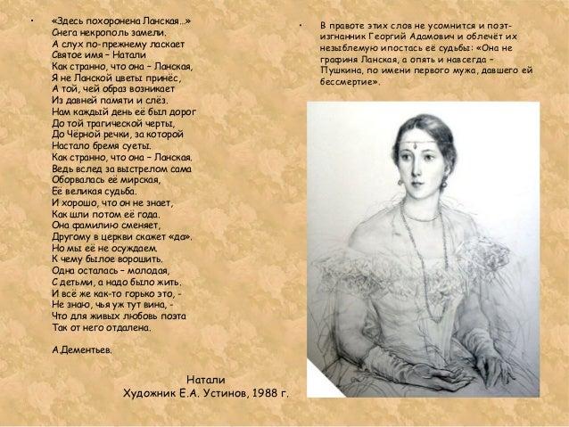 Пушкин последняя дуэль сочинение фото 106-844