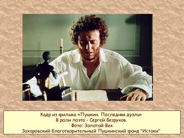 Пушкин последняя дуэль сочинение фото 106-341