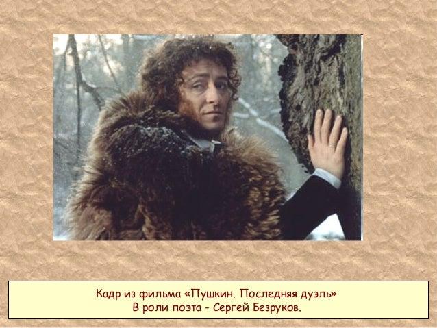 Пушкин последняя дуэль сочинение фото 106-78