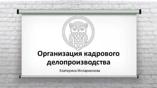 Организация кадрового делопроизводства Екатерина Илларионова