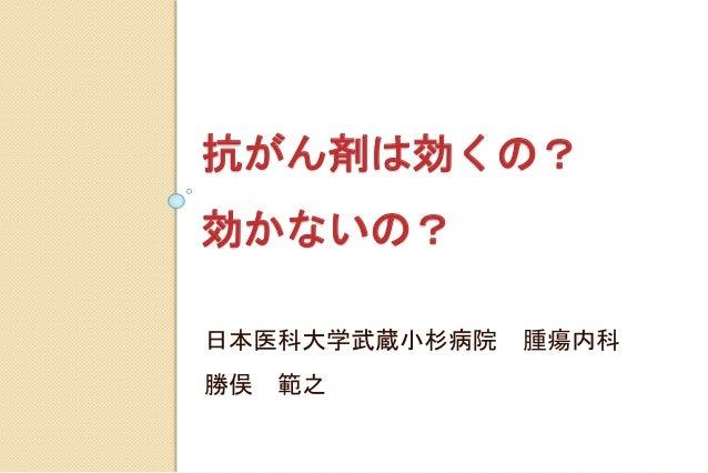 抗がん剤は効くの? 効かないの? 日本医科大学武蔵小杉病院 腫瘍内科 勝俣 範之