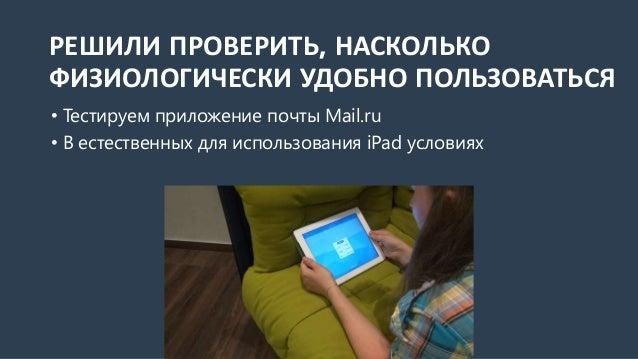 РЕШИЛИ ПРОВЕРИТЬ, НАСКОЛЬКО ФИЗИОЛОГИЧЕСКИ УДОБНО ПОЛЬЗОВАТЬСЯ • Тестируем приложение почты Mail.ru • В естественных для и...