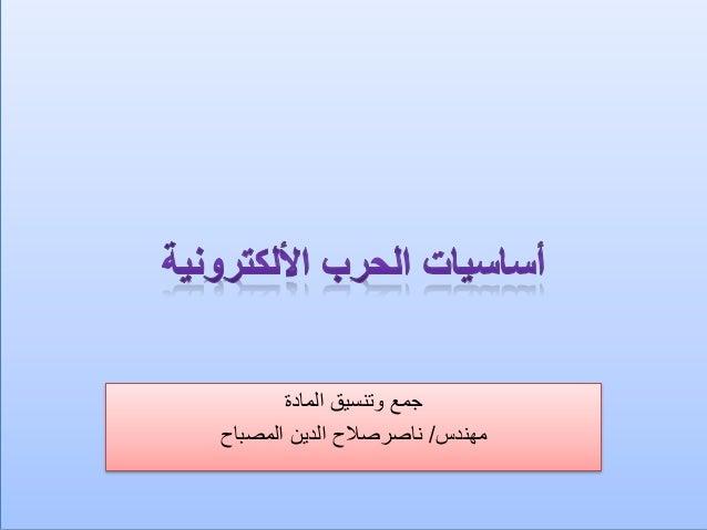 المادة وتنسيق جمع مهندس/المصباح الدين ناصرصالح