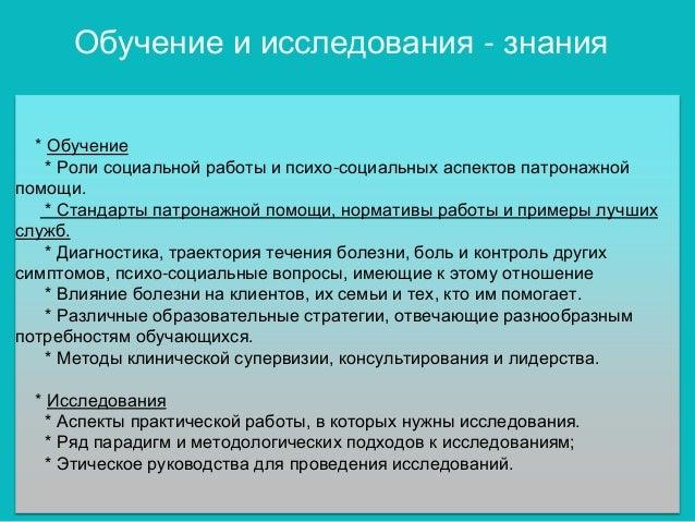 Клинические модели социальной работы с группой работа для девушек 17 лет новосибирск