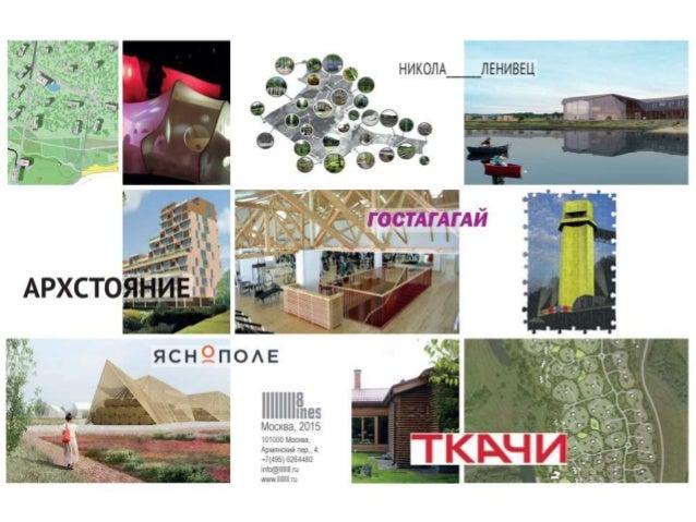 • Ревитализация общественных пространств средствами искусства • Активизация деятельности жителей в целях создания новых пр...
