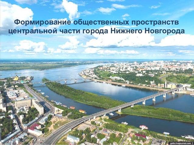 Формирование общественных пространств центральной части города Нижнего Новгорода