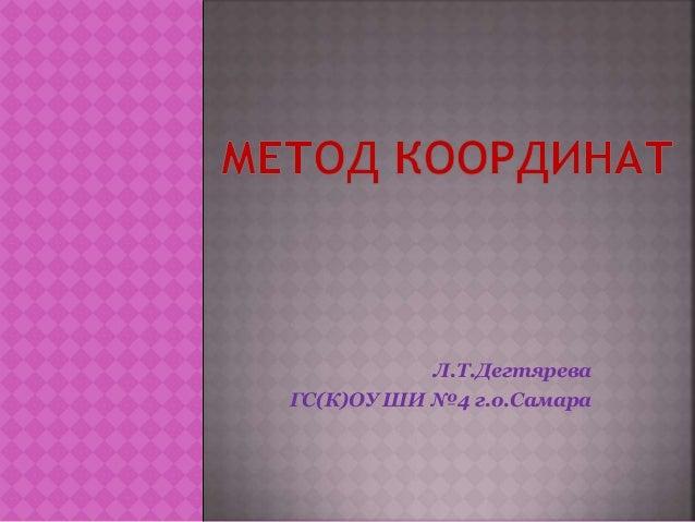 Л.Т.Дегтярева ГС(К)ОУ ШИ №4 г.о.Самара