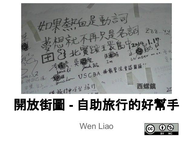 Wen Liao 開放街圖 - 自助旅行的好幫手 西螺鎮