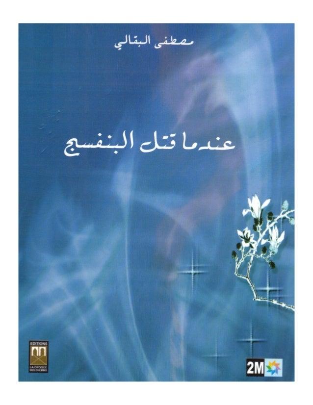 عندما قتل البنفسج- مصطفى البقالي