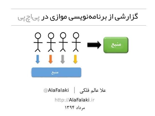 در موازی نویسیبرنامه از گزارشیپیاچپی @AlaFalaki | فلکی عالم عل http://AlaFalaki.ir مرداد۱۳۹۴