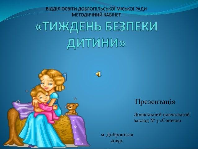 Презентація Дошкільний навчальний заклад № 3 «Сонечко м. Добропілля 2015р.