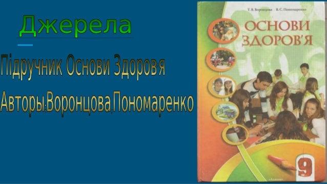 презентація на тему здоров'я Slide 2