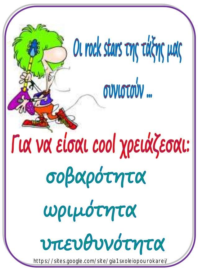 https://sites.google.com/site/gia1sxoleiopourokarei/