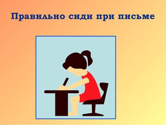 картинка правильно сиди при письме