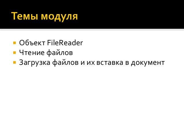 JavaScript  Уровень 3г  HTML5 API