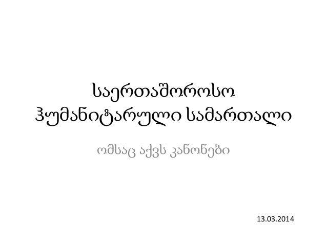 საერთაშოროსო ჰუმანიტარული სამართალი ომსაც აქვს კანონები 13.03.2014