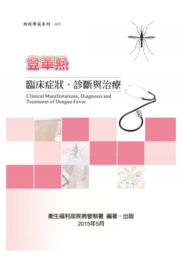 登革熱臨床症狀、診斷與治療