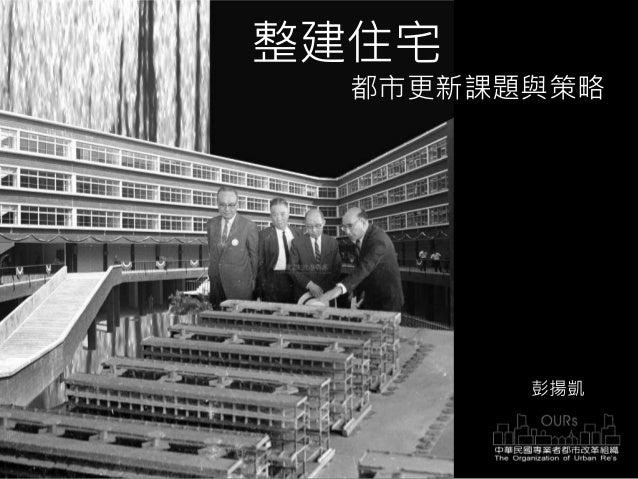 整建住宅 都市更新課題與策略 彭揚凱