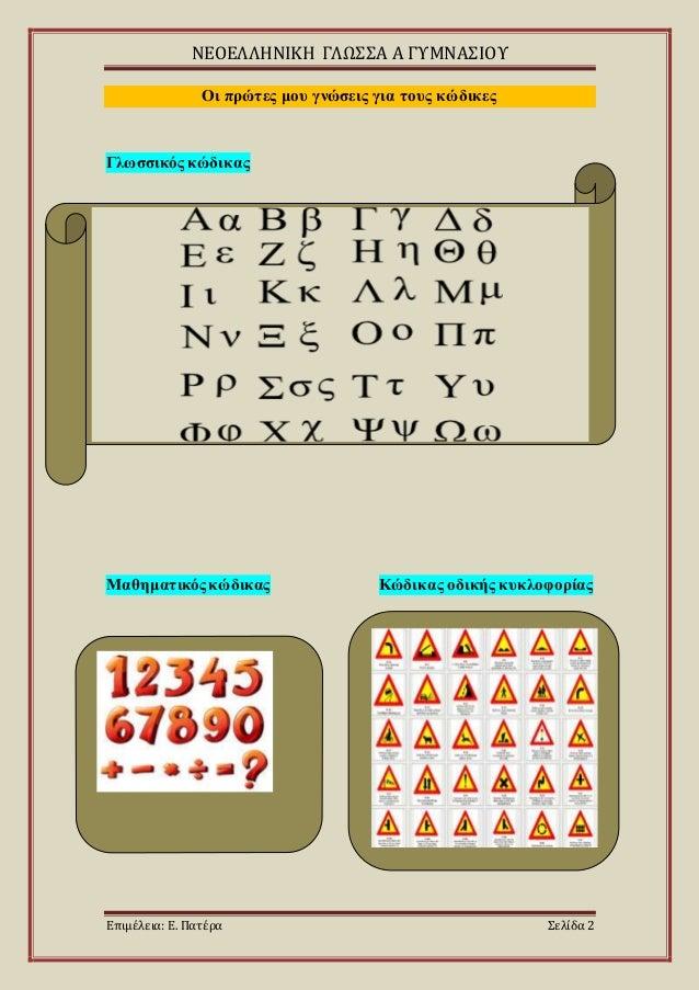 ΝΕΟΕΛΛΗΝΙΚΗ ΓΛΩΣΣΑ Α ΓΥΜΝΑΣΙΟΥ Επιμέλεια: Ε. Πατέρα Σελίδα 2 Οι πρώτες μου γνώσεις για τους κώδικες Γλωσσικός κώδικας Μαθη...