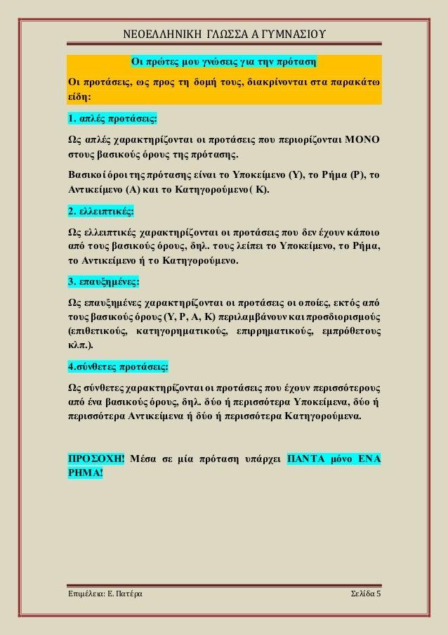 ΝΕΟΕΛΛΗΝΙΚΗ ΓΛΩΣΣΑ Α ΓΥΜΝΑΣΙΟΥ Επιμέλεια: Ε. Πατέρα Σελίδα 5 Οι πρώτες μου γνώσεις για την πρόταση Οι προτάσεις, ως προς τ...