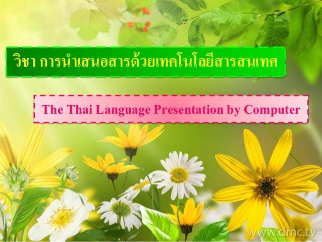 The Thai Language Presentation by Computer วิชา การนาเสนอสารด้วยเทคโนโลยีสารสนเทศ