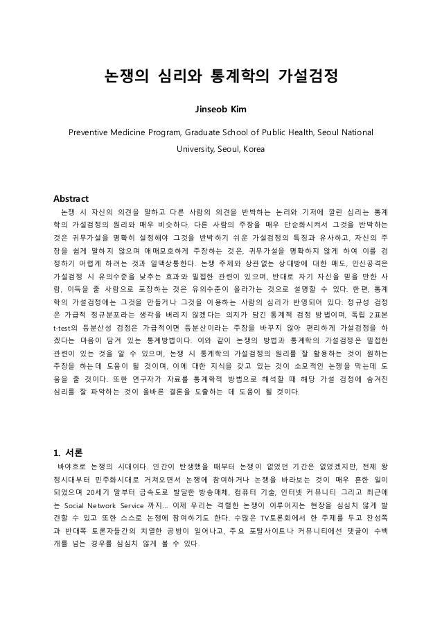 논쟁의 심리와 통계학의 가설검정 Jinseob Kim Preventive Medicine Program, Graduate School of Public Health, Seoul National University, Se...