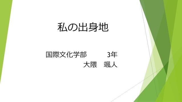 私の出身地 国際文化学部 3年 大隈 颯人