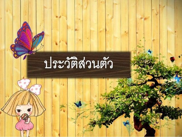 ชื่อ : นางสาวภัทราพร เรืองบุศ ชื่อเล่น : ตูน รหัสประจาตัว : 5681124051 เลขที่ : 14 วิชาเอก : ภาษาไทย