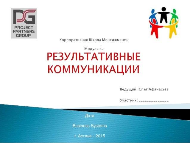 Ведущий: Олег Афанасьев Участник: ________________ Дата Business Systems г. Астана - 2015