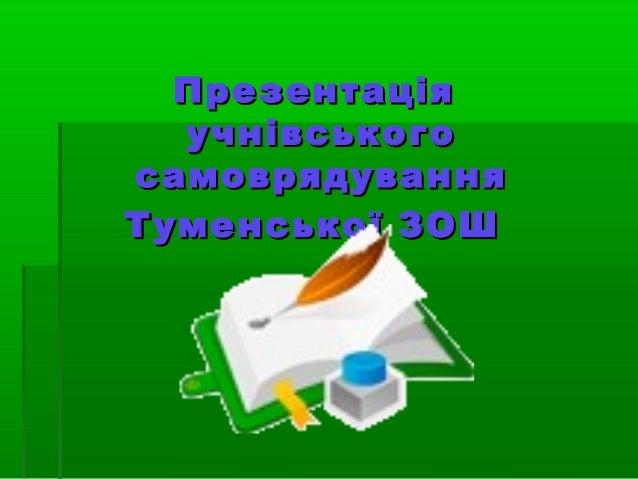 ПрезентаціяПрезентація учнівськогоучнівського самоврядуваннясамоврядування Туменської ЗОШТуменської ЗОШ