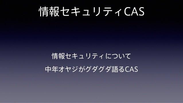 情報セキュリティCAS 情報セキュリティについて 中年オヤジがグダグダ語るCAS
