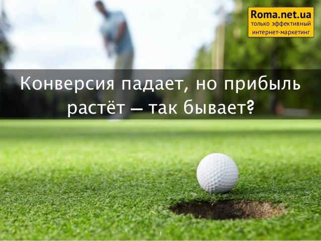 1 Roma.net.ua только эффективный интернет-маркетинг Конверсия падает, но прибыль растёт — так бывает?