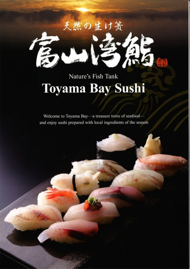 富山湾鮨 Toyama Bay Sushi