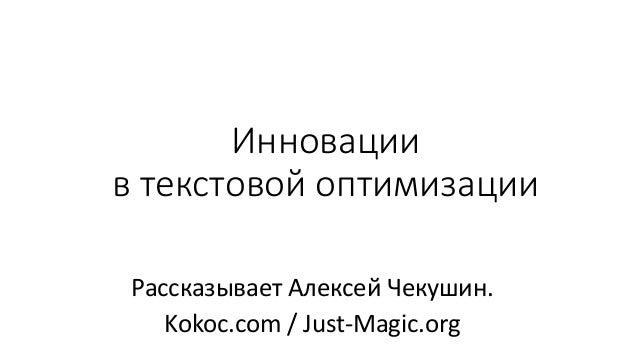 Инновации в текстовой оптимизации Рассказывает Алексей Чекушин. Kokoc.com / Just-Magic.org