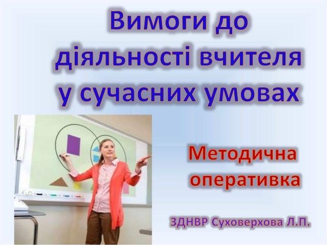 Учитель для школи — це те ж саме, що сонце для всесвіту. Він джерело тієї сили, яка надає руху всій машині. Остання заіржа...