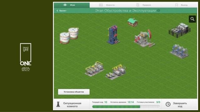 Упоминание технико-экономического тренажера «Энергоэффективная нефтедобыча» в докладе на 21-м Всемирном нефтяном конгрессе...