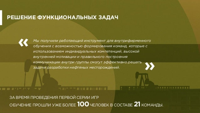 Digital Branding Summit 15-16 october 2014. Виктор Зубарев (Татнефть) & Андрей Подшибякин. Первый в мире обучающий симулят...