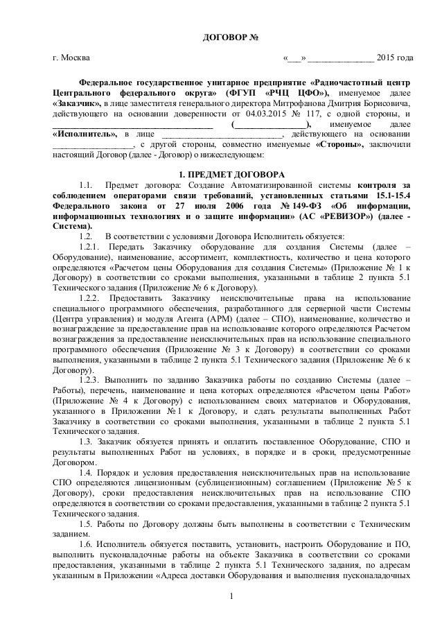 ДОГОВОР № г. Москва «___» _______________ 2015 года Федеральное государственное унитарное предприятие «Радиочастотный цент...