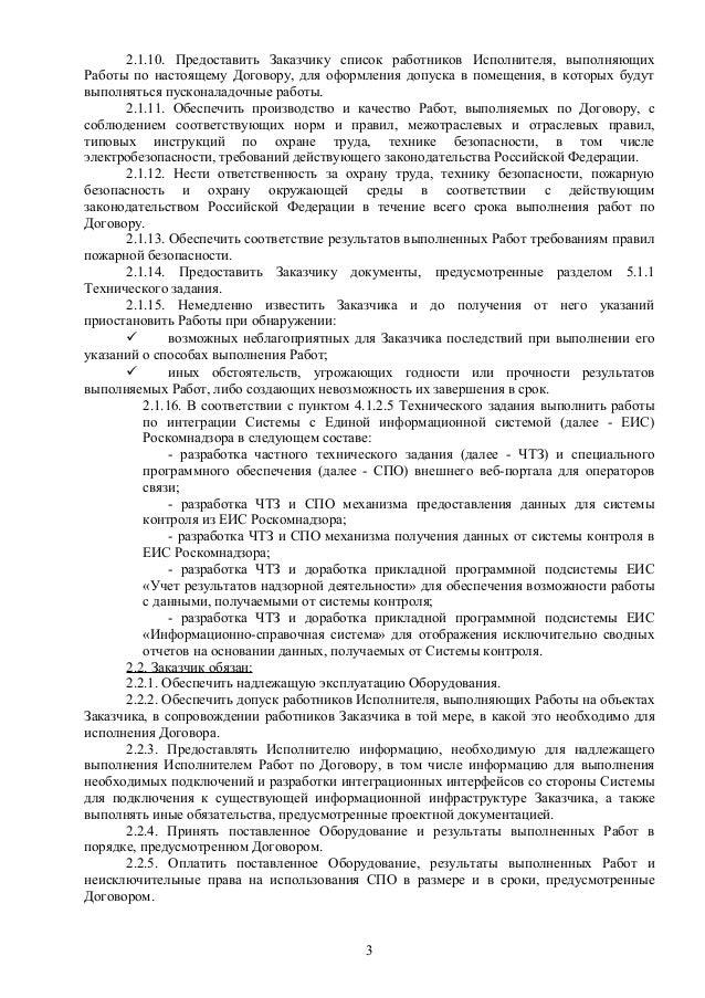 Договор О Безвозмездном Пользовании Оборудованием