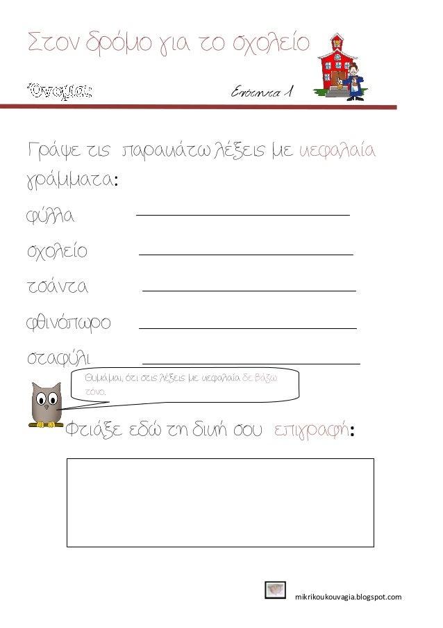 Στον δρόμο για το σχολείο Ενότητα 1 mikrikoukouvagia.blogspot.com Γράψε τις παρακάτω λέξεις με κεφαλαία γράμματα: φύλλα σχ...