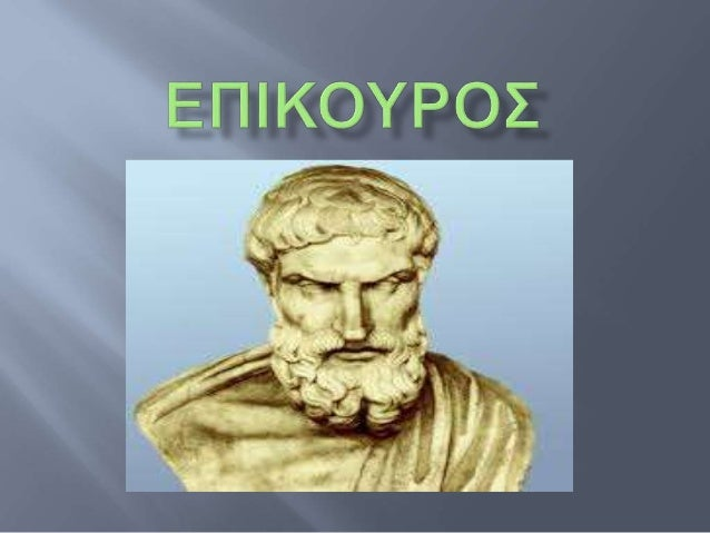 Ο Επίκουρος γεννήθηκε στη Σάμο το 341 π.Χ. και ήταν γιος του Αθηναίου Νεοκλή. Ίδρυσε τη δική του Φιλοσοφική Σχολή με το όν...