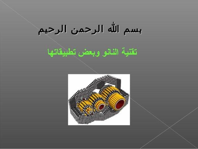 الرحيم الرحمن ا بسمالرحيم الرحمن ا بسم النانو تقنيةوتطبيقاتها بعض