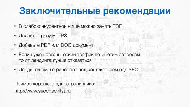 Заключительные рекомендации • В слабоконкурентной нише можно занять ТОП • Делайте сразу HTTPS • Добавьте PDF или DOC докум...