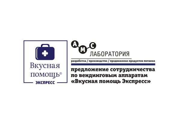 Ш ЛАБОРАТОРИЯ  разработка /  производство /  продвижение продуктов питания               [4-  предложение сотрудничества П...