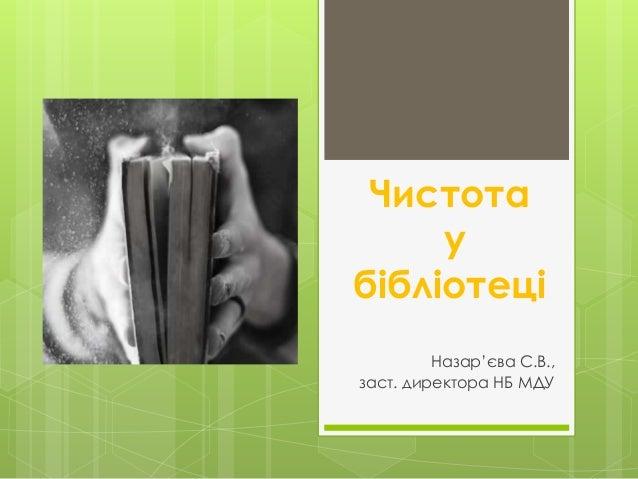 Чистота у бібліотеці Назар'єва С.В., заст. директора НБ МДУ